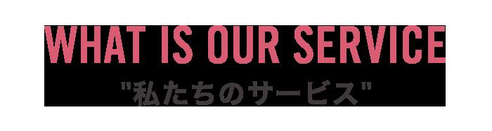 東京バーベキューリゾートのサービス